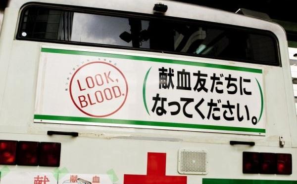 Look, Blood